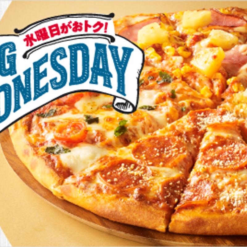 PSA: It's Big Wednesday at Domino's! photo
