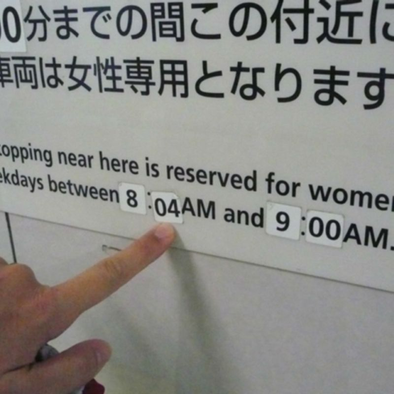 News: Train Chikan: Anti-Molestation Badge Designs Revealed photo