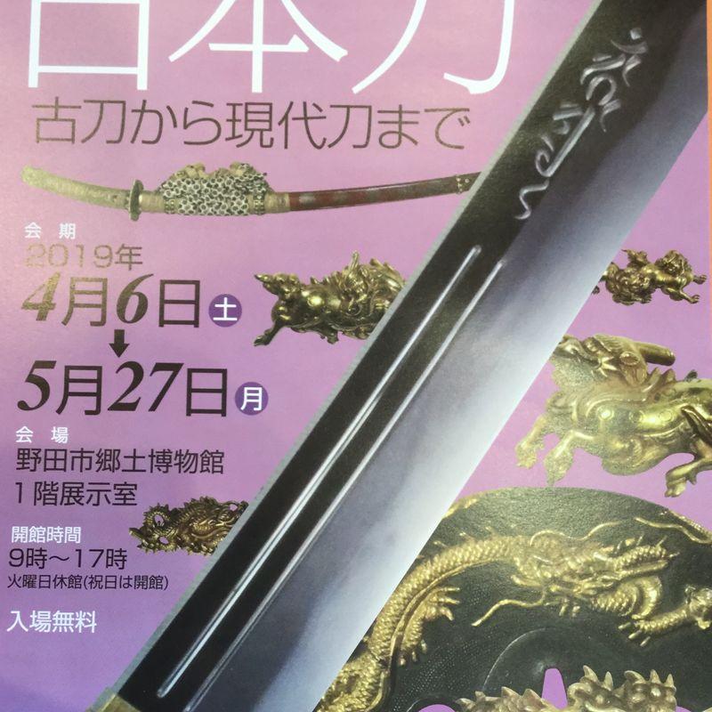 Sword Art Exhibition  photo