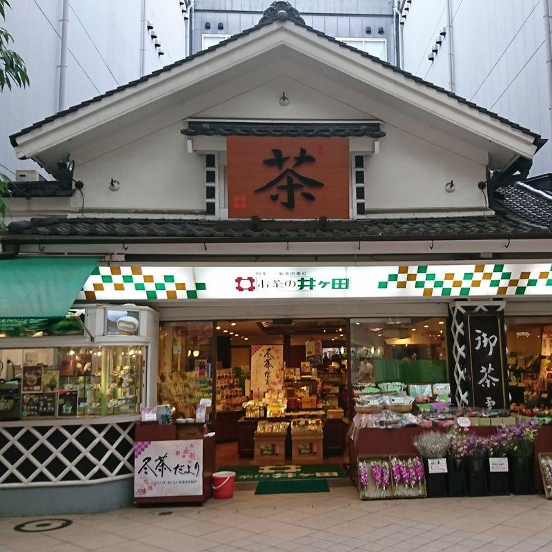 仙台のグレートティーショップ photo
