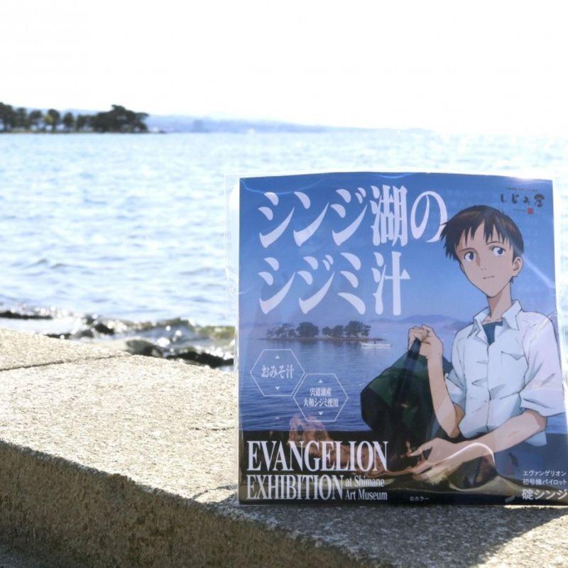 エヴァンゲリオンの主人公が命名した名前の塊を備えたクラムスープ photo