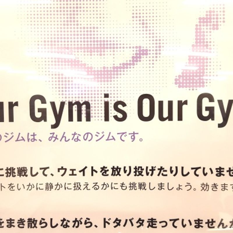 I Went To The Gym (Anytime Fitness in Japan) photo