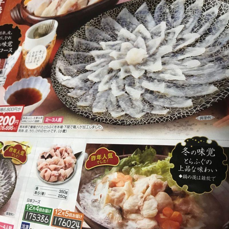 日本のみ:カタログ順フグ photo