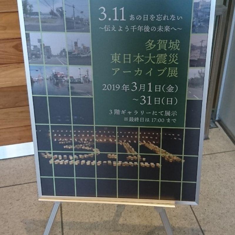 3.11 Photo Exhibition at Tagajo Library photo