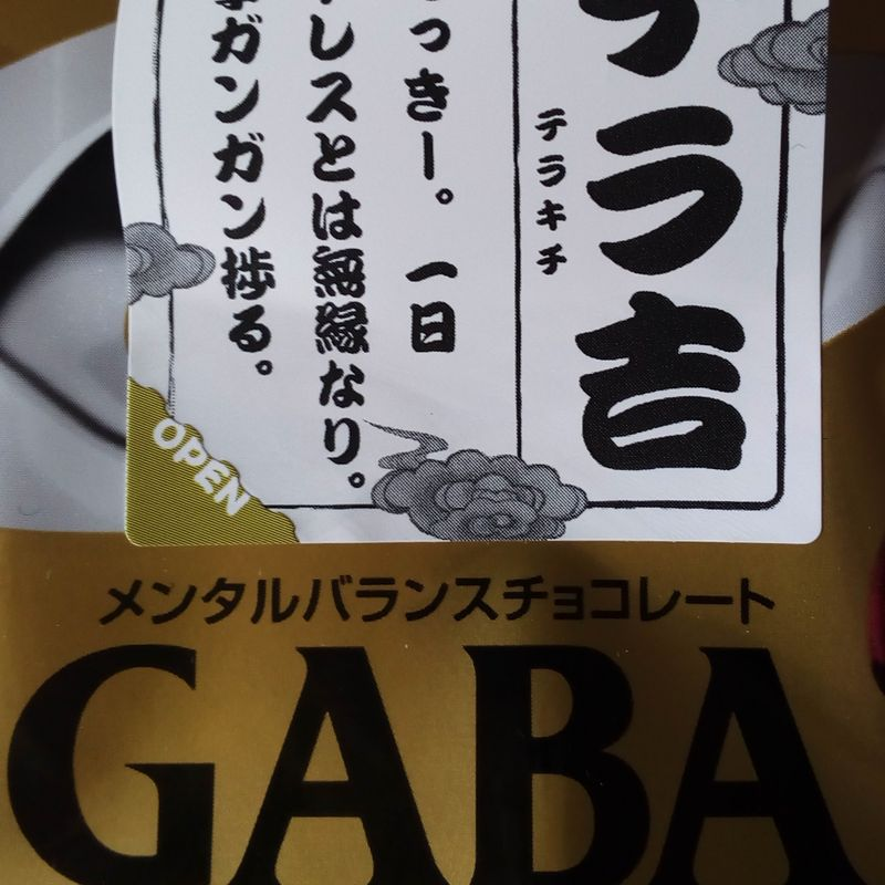 Gaba Chocolate's Stress Fortune photo