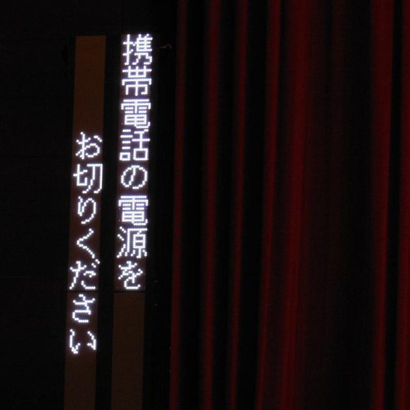 Appreciating theater (in English) - in Japan photo