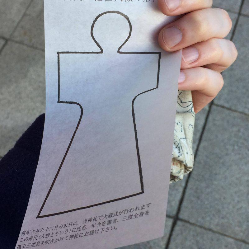 片山を神社で使うには? photo