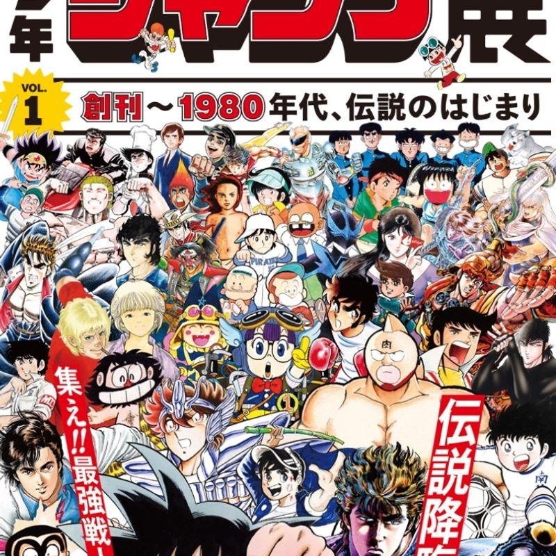 Shonen Jump is Turning 50!? photo