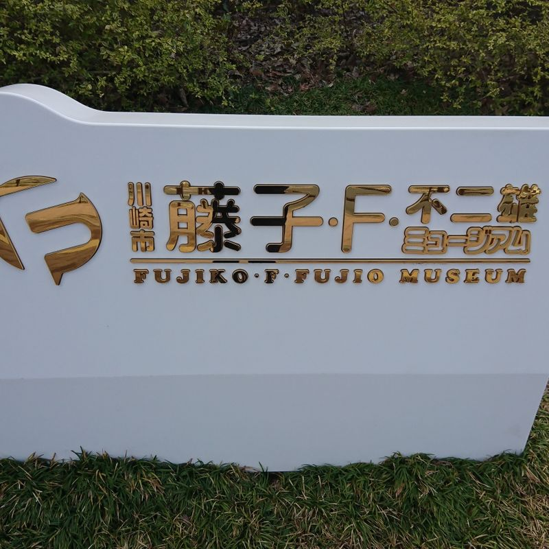 The Fujiko F. Fujio Museum and Kawasaki City photo