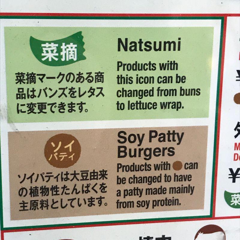 Mos Burger's Soy Burger Patty photo