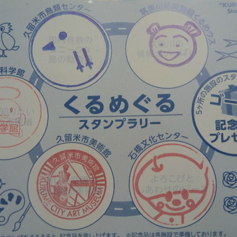 Stamp Rallies in Japan photo