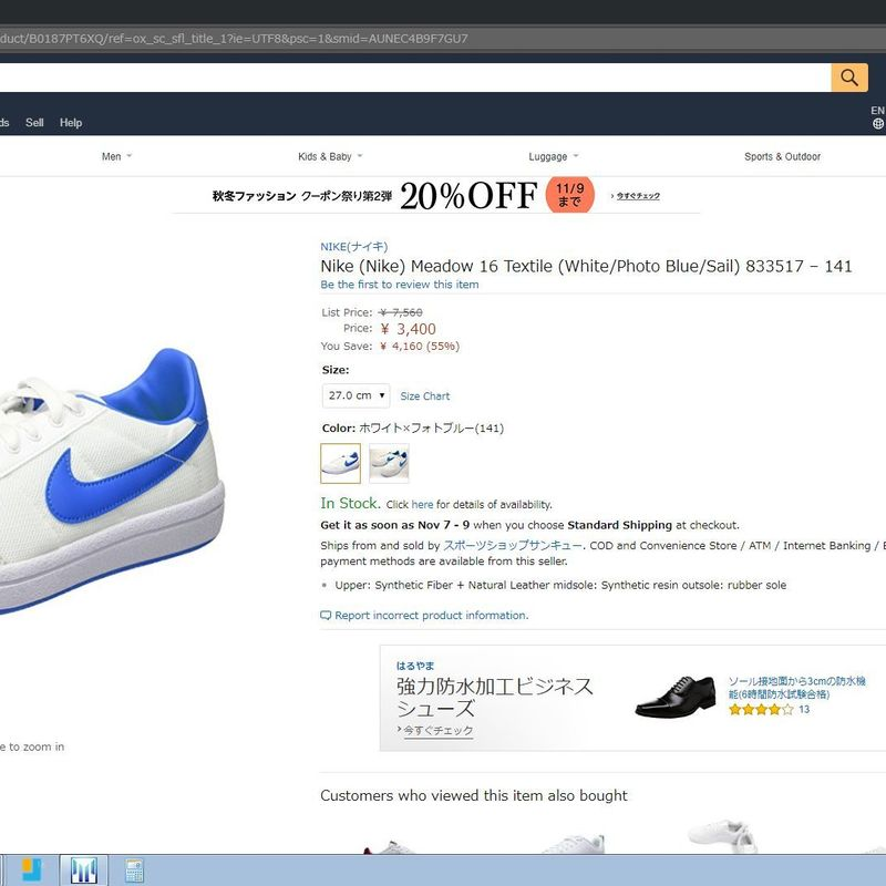 Amazon Japanでオンラインで購入する方法 photo