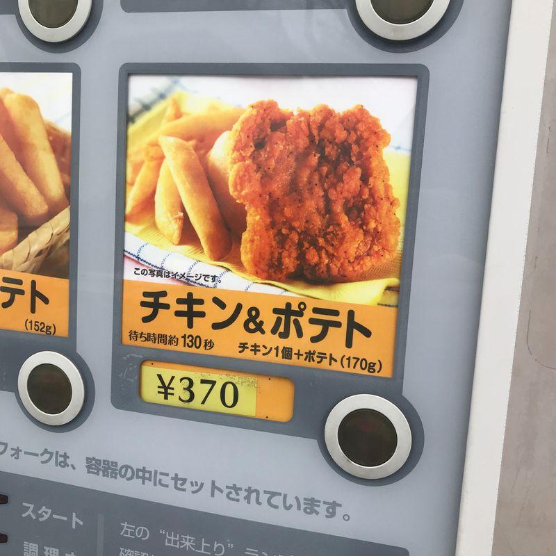 A hot meal vending machine photo