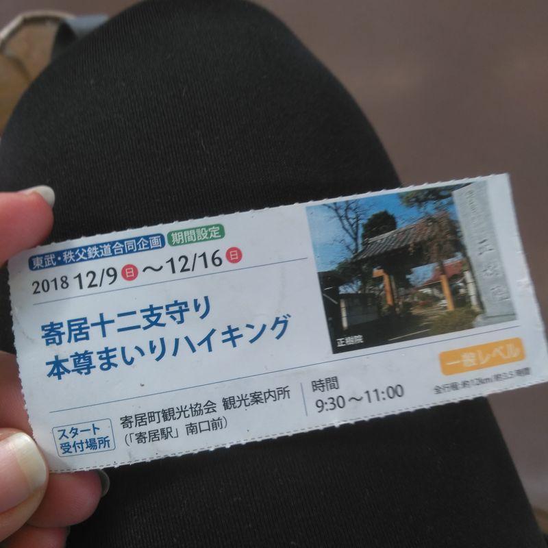 Tobu hiking rally: Yorii photo