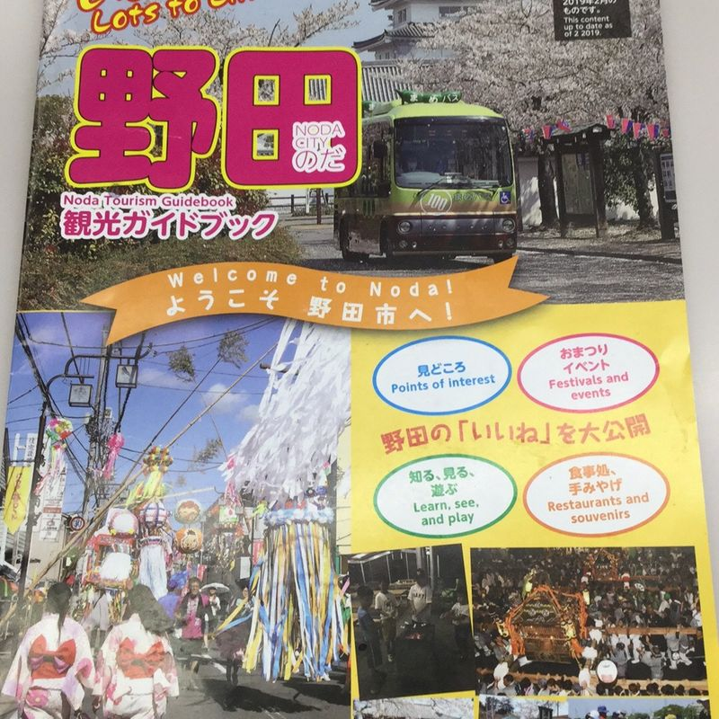 Noda City's new guide book  photo