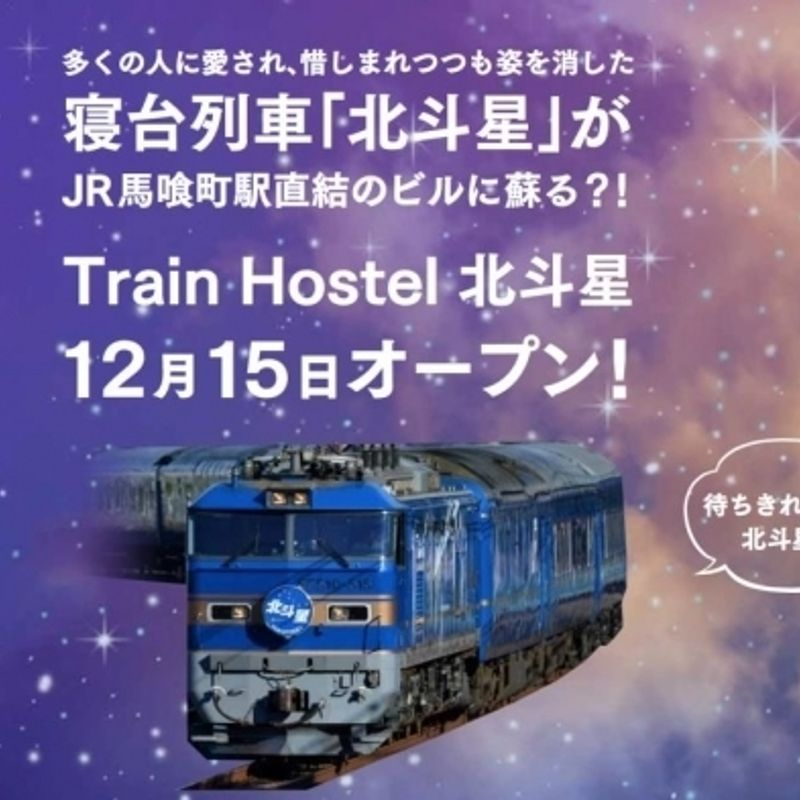 Train Hostel 北斗星 (Hokutosei) uses real train furnishings for new concept accommodation in Tokyo photo