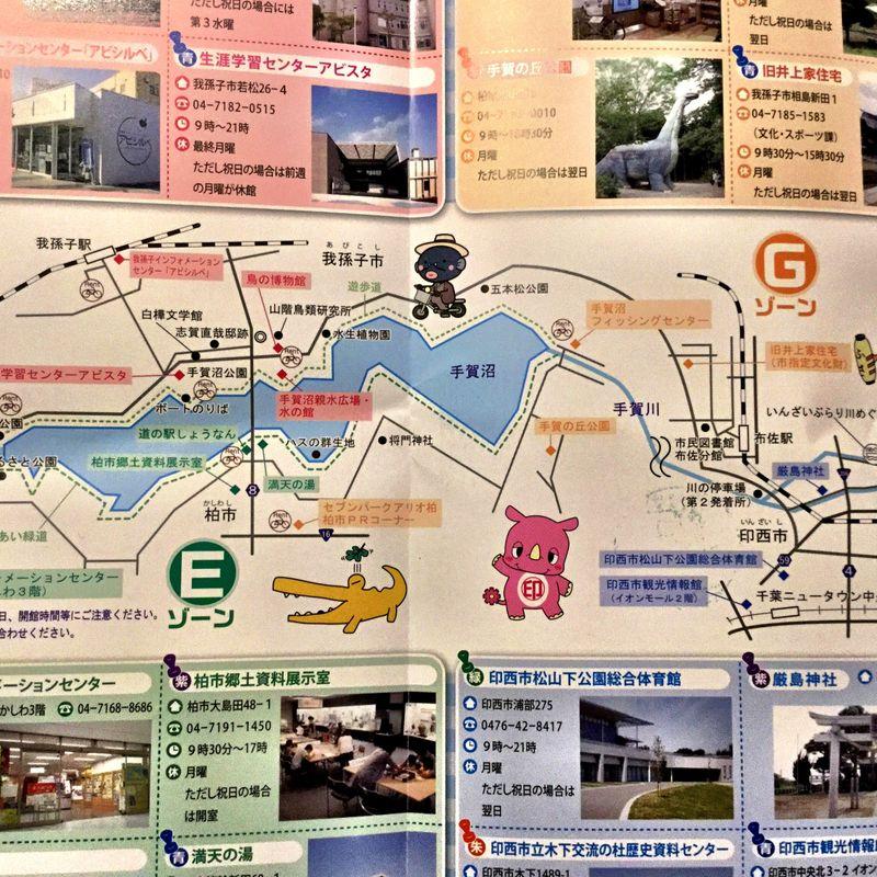 More stamp rally fun - Teganuma in Chiba photo