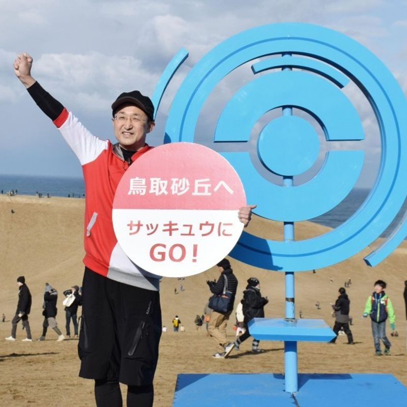 Rare Pokemon Go characters draw fans to Japanese sand dune photo