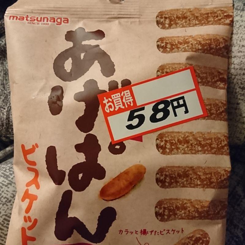 Age-pan Snack photo
