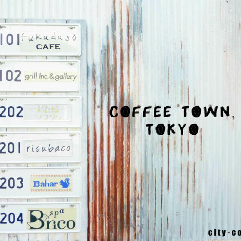 How Much Is A Cup Of Coffee In 'Coffee Town', Kiyosumi-shirakawa? photo