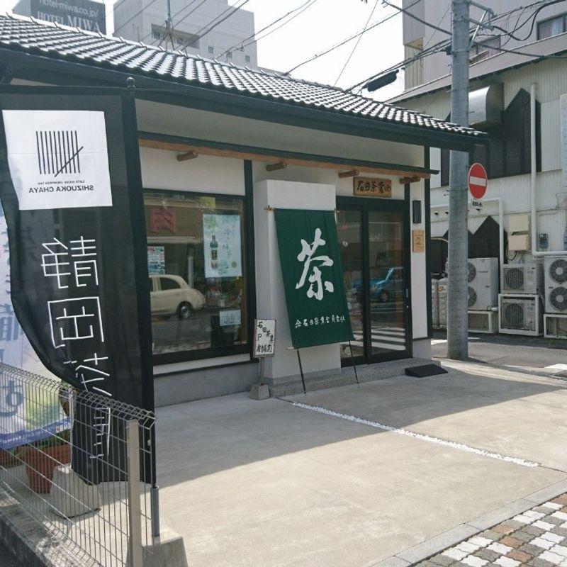 石田茶業さんの沼津茶 photo