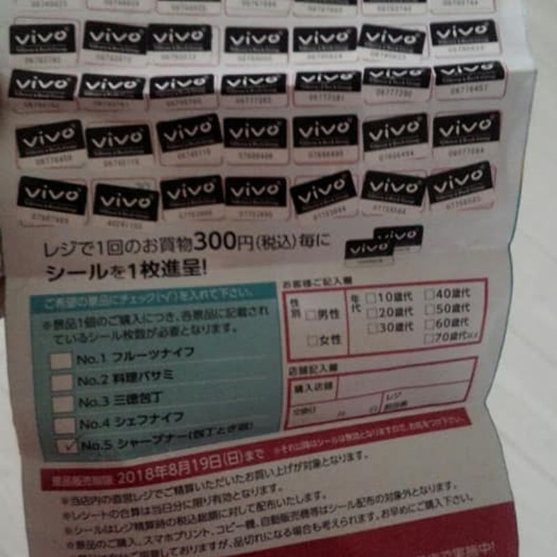 Daiso campaign stamp collecting photo