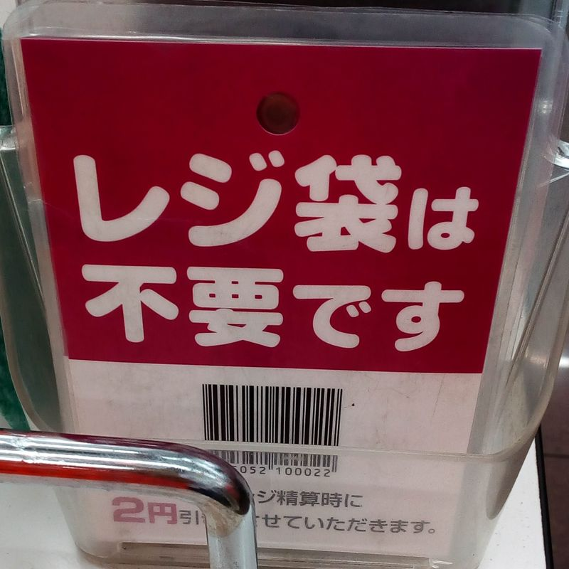 How to Ask For No Bag in Japan photo