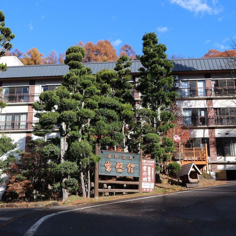旅館のプライベートケーブルカーでは、雄大な山頂温泉、長野 photo