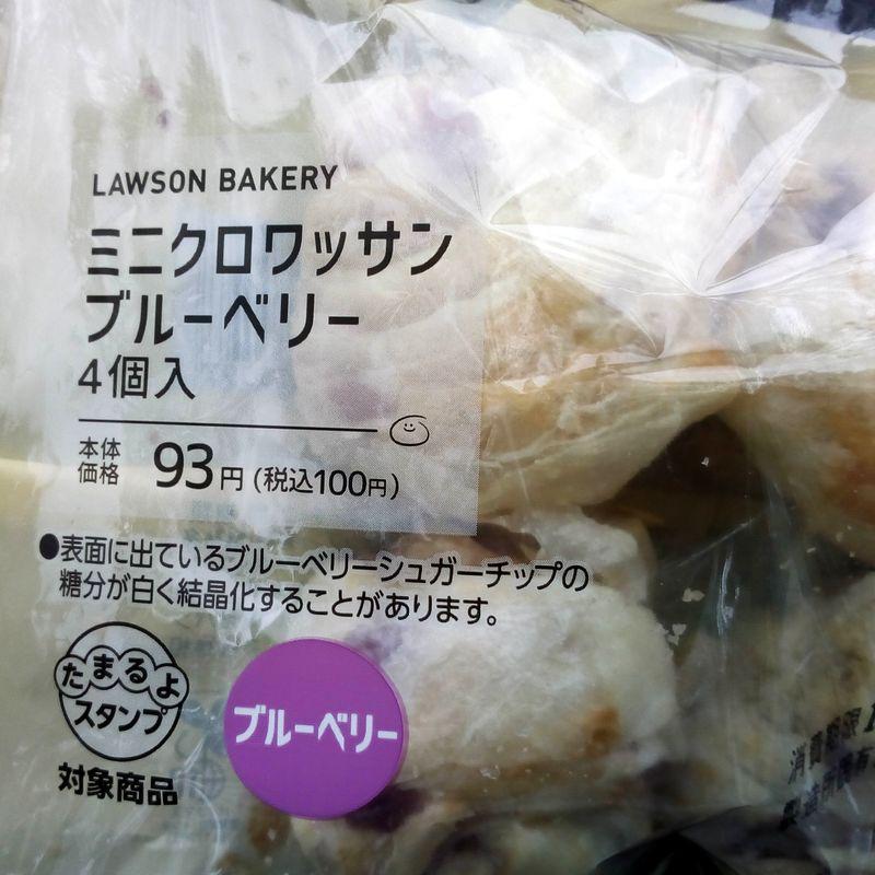 Lawson Bakery: Mini Blueberry Croissant photo
