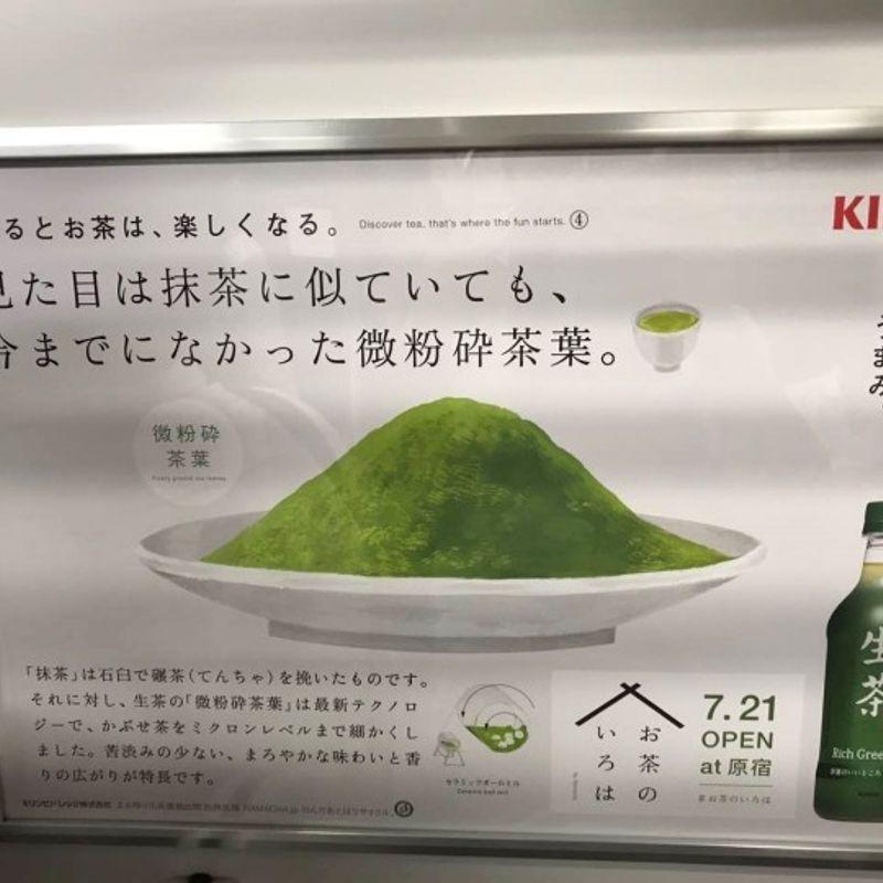 山手線で目にしたお茶広告 photo