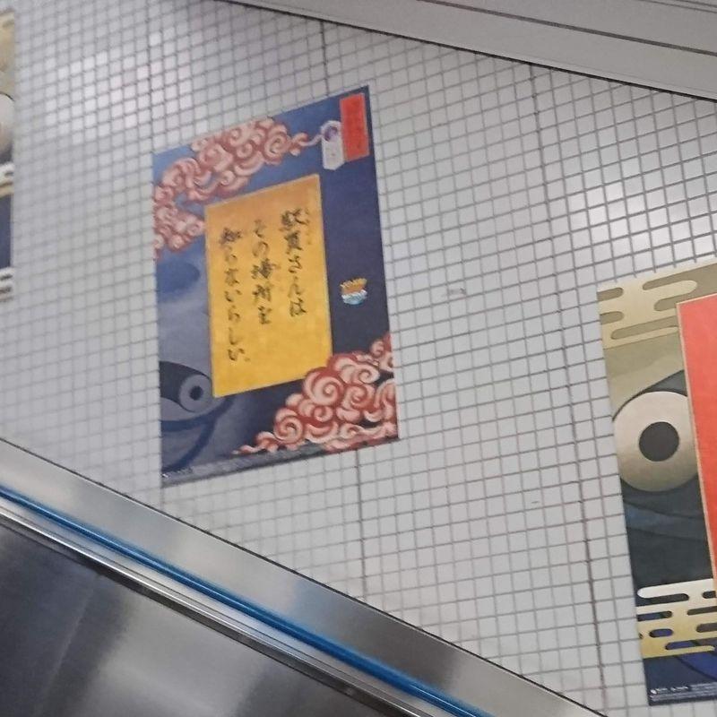 Cool Yokai Watch Posters at Sendai Station photo