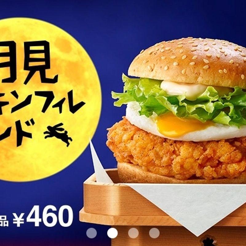 KFC's Tsukimi Sandwich photo