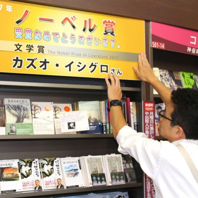 英国の小説家石黒一雄がノーベル文学賞を受賞 photo